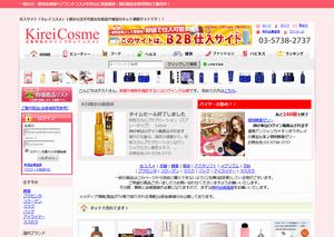 化粧品、雑貨の仕入れサイト キレイコスメのサイトイメージ