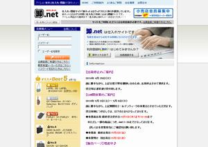 卸ネットのサイトイメージ