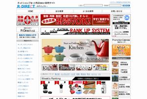卸サイト R-ダイレクトのサイトイメージ