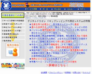 中古パソコンのドロップシッピング デジタルドラゴンのサイトイメージ