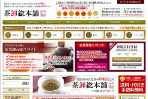 茶葉の卸専門店「茶卸総本舗」