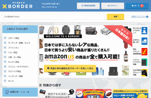 アメリカAmazonアマゾンから手軽に日本未発売商品を個人輸入