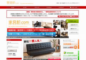 家具卸.comのサイトイメージ