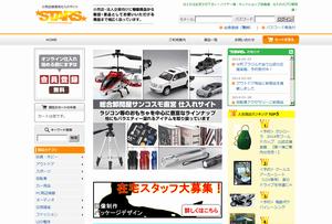 サンコスモSTARTSのサイトイメージ