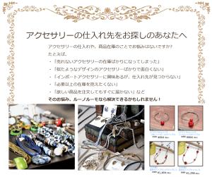 アクセサリー卸・仕入れサイト【ルーノルーモBtoB】