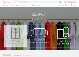 スマセル(SMASELL)のサイトイメージ