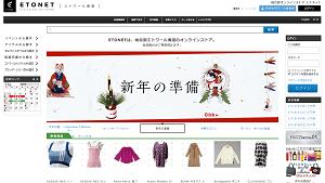 ETONETのサイトイメージ