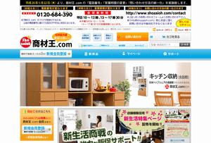 家具、インテリア卸問屋 商材王.comのサイトイメージ