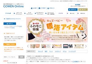 GOMEN Onlineのサイトイメージ