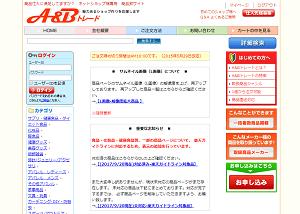 A&Bトレードのサイトイメージ