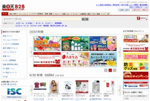 楽天B2Bのサイトイメージ