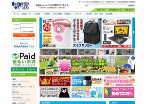 卸問屋.comのサイトイメージ