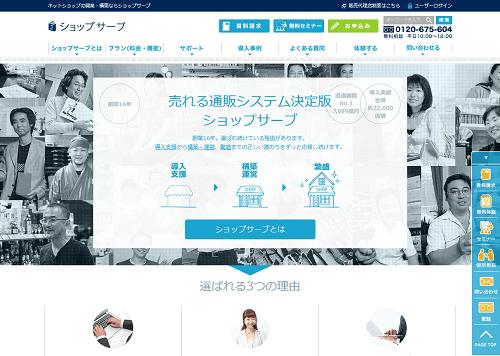 ショップサーブサイトのイメージ