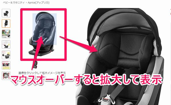 商品画像をズーム表示