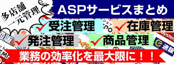 ネットショップ管理ソフト・ASPサービスまとめ