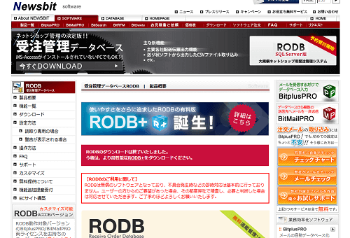 RODB[受注管理]