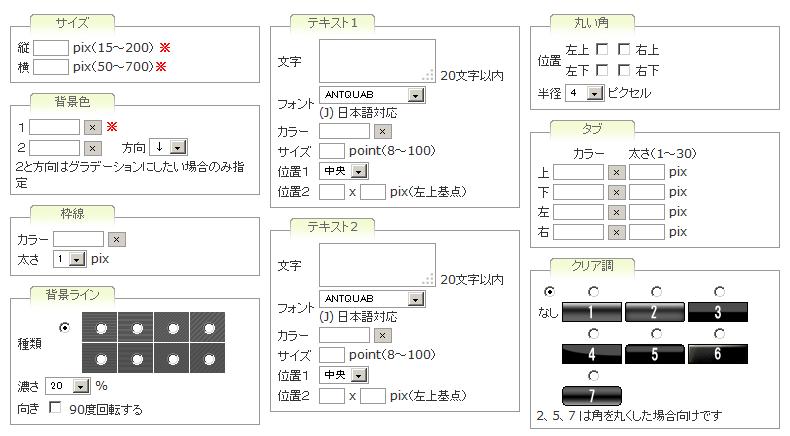 ボタン作成時の設定情報