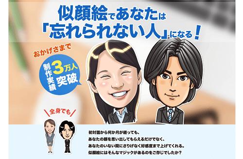 似顔絵データ.com