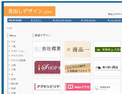 見出しデザイン.com トップページ