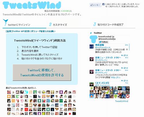 TwitterWindトップページ