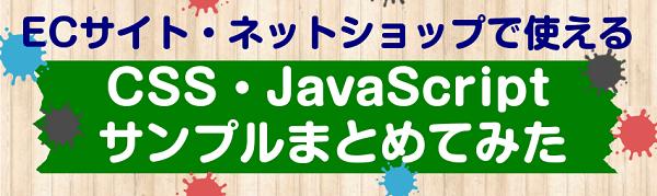 ECサイト・ネットショップで使えるCSS・JavaScriptのデモをまとめてみた