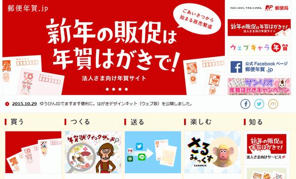 郵便年賀.jpのトップページ