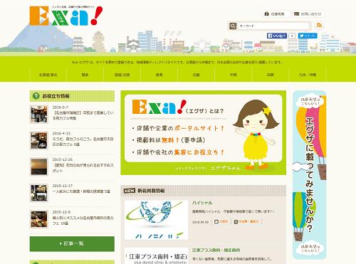 地域情報掲載型ポータルサイト Exa(エグザ)