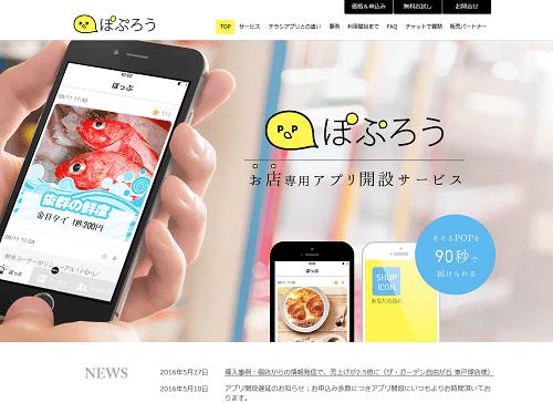 店舗アプリ開設サービス「ぽぷろう」
