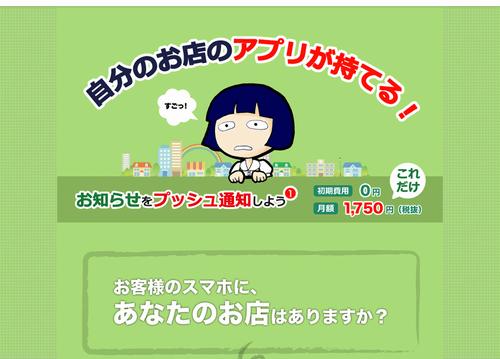 お店アプリ「コネクトカード」