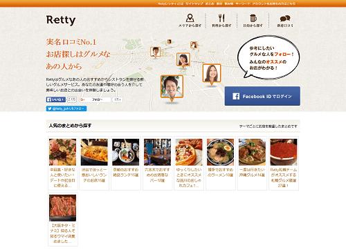 実名 飲食クチコミサイト「レッティ」