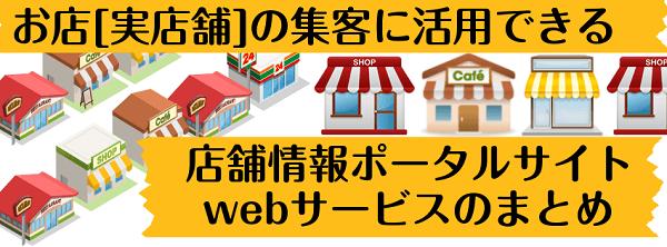 お店(実店舗)の集客に活用できる登録サイト・webサービスまとめてみた